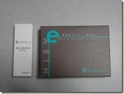 DSC02410-1