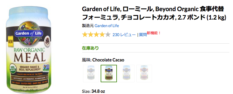 Garden of Life, ローミール, Beyond Organic 食事代替フォーミュラ, チョコレートカカオ, 2.7 ポンド (1.2 kg) - iHerb.com 2017-08-30 23-25-43
